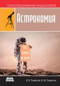 Обложка «Иллюстрированная энциклопедия: Астрономия»
