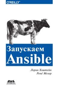 Обложка «Запускаем Ansible»