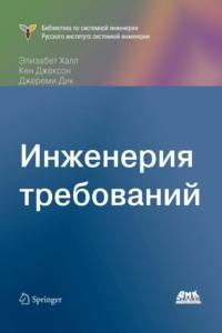Обложка «Инженерия требований»