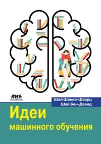Обложка «Идеи машинного обучения. От теории к алгоритмам»