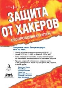 Обложка «Защита от хакеров беспроводных сетей»