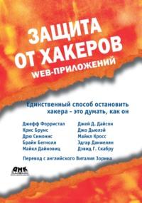Обложка «Защита от хакеров Web-приложений»