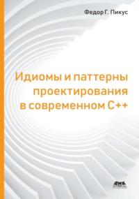 Обложка «Идиомы и паттерны проектирования в современном С++»
