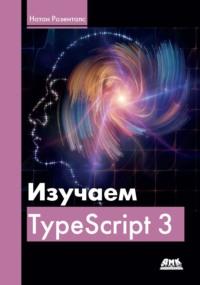 Обложка «Изучаем Typescript 3»