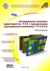 Обложка «Исследование тепловых характеристик РЭА с применением программного комплекса ТРиАНА»