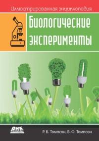 Обложка «Иллюстрированная энциклопедия: Биологические эксперименты»