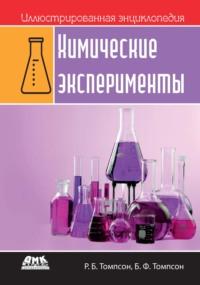 Обложка «Иллюстрированная энциклопедия: Химические эксперименты»