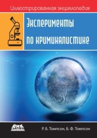 Обложка «Иллюстрированная энциклопедия: Эксперименты по криминалистике»