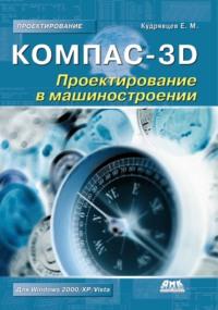 Обложка «КОМПАС-3D. Проектирование в машиностроении»