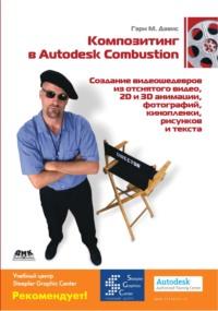 Обложка «Композитинг в Autodesk Combustion»