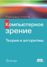 Обложка «Компьютерное зрение. Теория и алгоритмы»