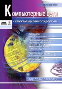 Обложка «Компьютерные сети и службы удаленного доступа»