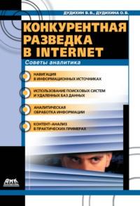 Обложка «Конкурентная разведка в Internet. Советы аналитика»