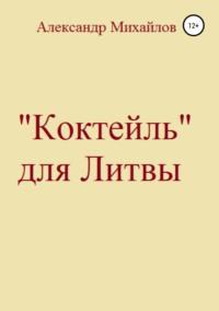 Обложка ««Коктейль» для Литвы»