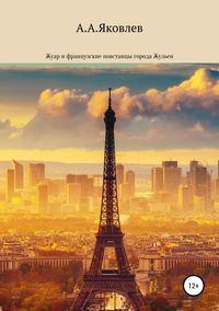 Обложка «Жуар и французские повстанцы города Жульен»