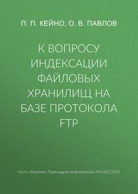 Обложка «К вопросу индексации файловых хранилищ на базе протокола FTP»