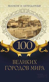 Обложка «100 великих городов мира»