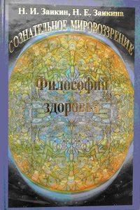 Обложка «Учебник развития сознания. Книга 7. Философия здоровья»