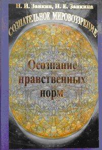 Обложка «Учебник развития сознания. Книга 8. Осознание нравственных норм»