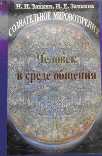 Обложка «Учебник развития сознания. Книга 9. Человек в среде общения»