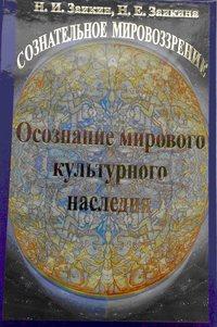 Обложка «Учебник развития сознания. Книга 10. Осознание мирового культурного наследия»