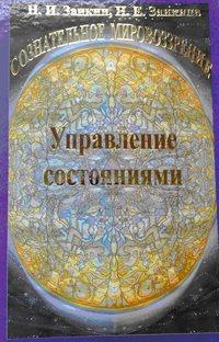 Обложка «Учебник развития сознания. Книга 11. Управление состояниями»