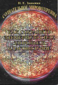 Обложка «Учебник развития сознания. Книга 12. Как сохранить жизненную силу, здоровье и благополучие»