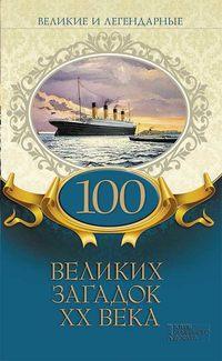 Обложка «100 великих загадок XX века»