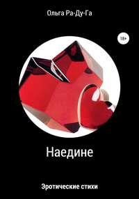Обложка «Наедине. Сборник стихотворений»