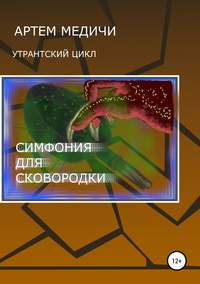Обложка «Симфония для сковородки»