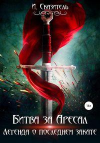 Обложка «Битва за Аресал»