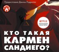 Обложка «Кто такая Кармен Сандиего?»