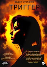 Обложка «Триггер»