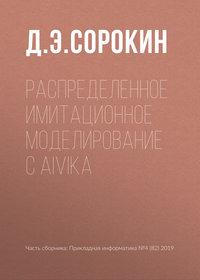 Обложка «Распределенное имитационное моделирование с Aivika»