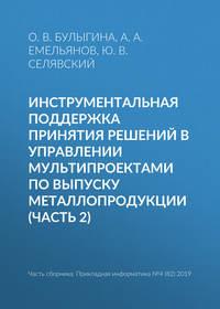 Обложка «Инструментальная поддержка принятия решений в управлении мультипроектами по выпуску металлопродукции (часть 2)»