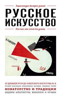 Обложка «Русское искусство. Для тех, кто хочет все успеть»
