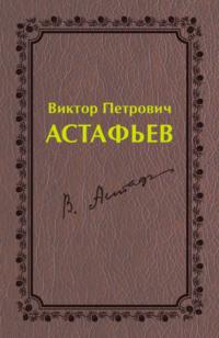 Обложка «Виктор Петрович Астафьев. Первый период творчества (1951–1969)»