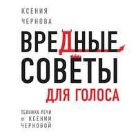 Обложка «Вредные советы для голоса»