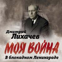 Обложка «В блокадном Ленинграде»