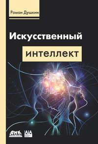 Обложка «Искусственный интеллект»