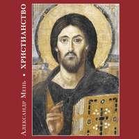 Обложка «Христианство»