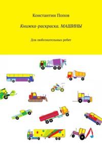 Обложка «Книжка-раскраска. Машины. Для любознательных ребят»