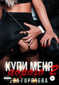 Обложка «Купи меня дорого – 2»