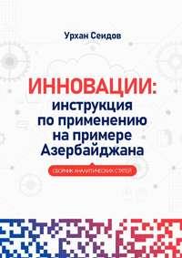 Обложка «Инновации: инструкция поприменению напримере Азербайджана. Сборник аналитических статей»