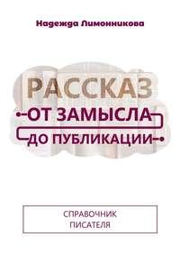 Обложка «Рассказ отзамысла допубликации»