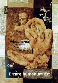 Обложка «Errare humanumest»
