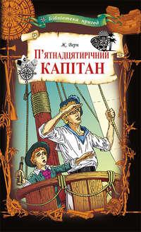 Обложка «П'ятнадцятирічний капітан»