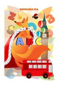 Обложка «ABC»
