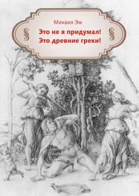 Обложка «Мифы Древней Греции. Вобработке МихаилаЭм»