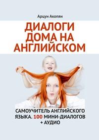Обложка «Диалоги дома наанглийском языке»